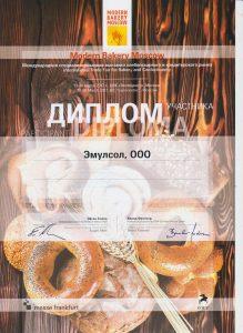 """Диплом """"Modern Bakery Moscow&quot"""""""