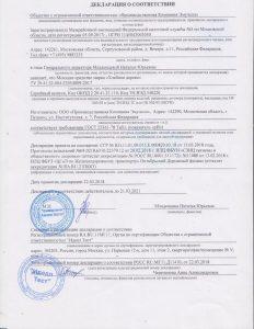 """Декларация о соответствии моющего средства """"Эмулсол"""""""