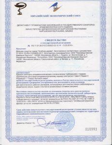 """Свидетельство о Регистрации Моющего средства """"Эмулсол"""""""